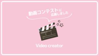 動画コンテストに応募しました