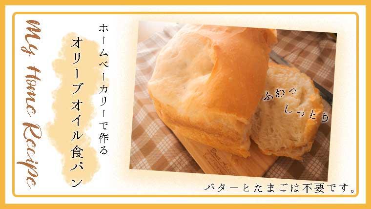 ホームベーカリーで作るオリーブオイル食パン