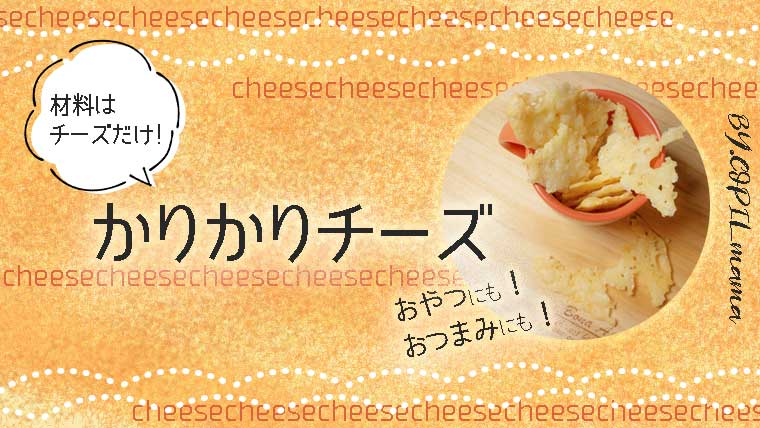 カリカリチーズの作り方