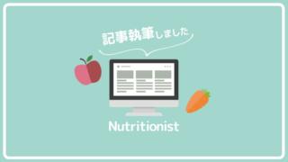 管理栄養士として記事執筆しました